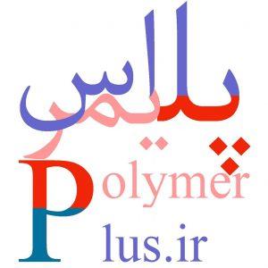 پلیمر پلاس