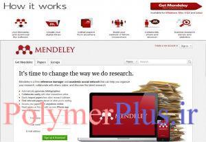 دوره های آموزشی- نرم افزار mendeley