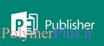 نرم افزار publisher