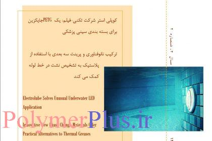 Polymernameh Journal- 2nd year-2nd issue پلیمرنامه-سال 2, شماره 2