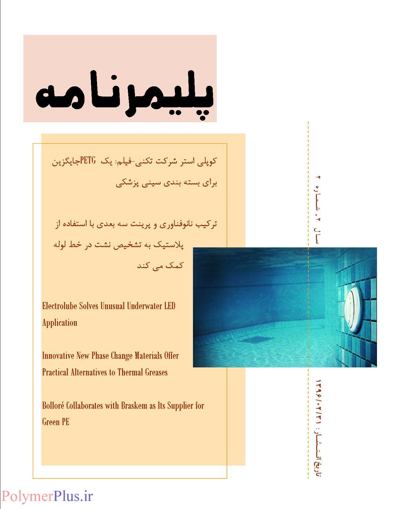 مجله پلیمرنامه-سال 2- شماره 2