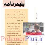 مجله پلیمرنامه- سال 2- شماره 3