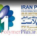 ایران پلاست 1396