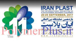 ایران پلاست 2017