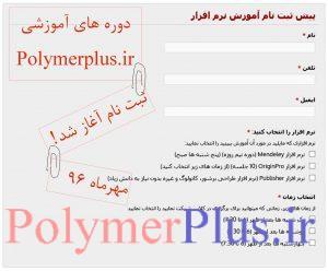 http://polymerplus.ir/%d8%af%d9%88%d8%b1%d9%87-%d9%87%d8%a7%db%8c-%d8%a2%d9%85%d9%88%d8%b2%d8%b4%db%8c/