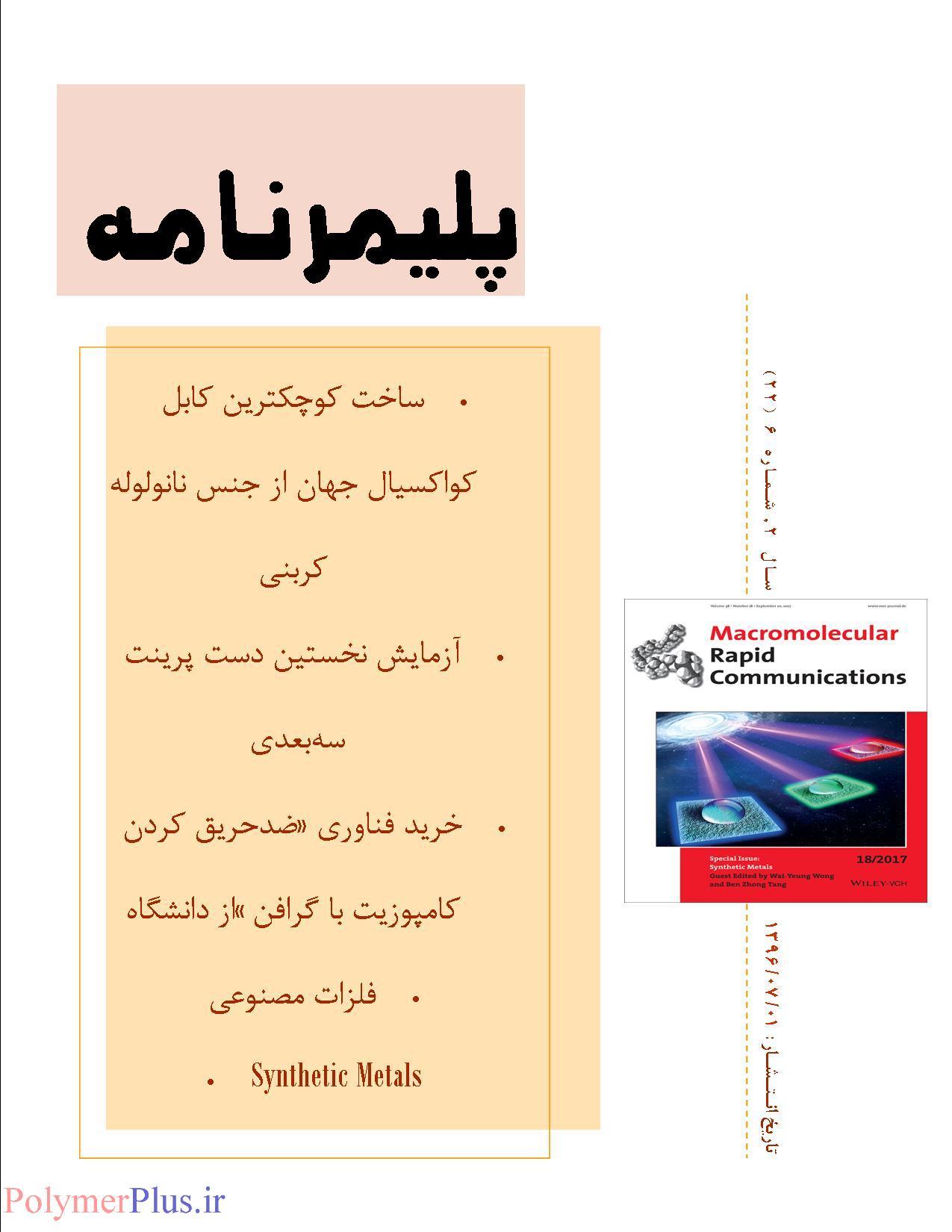 مجله پلیمرنامه سال 2, شماره 6 (22)
