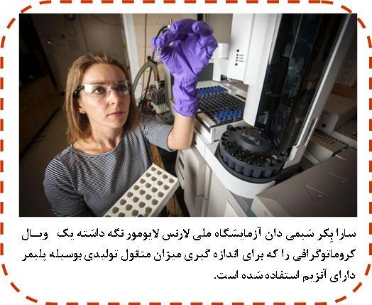 سارا بِکر شیمی دان آزمایشگاه ملی لارنس لایومور
