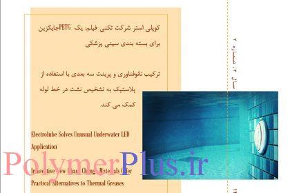 Polymernameh Journal- 2nd year-2nd issue پلیمرنامه-سال 2, شماره 2